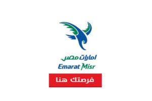 امارات مصر