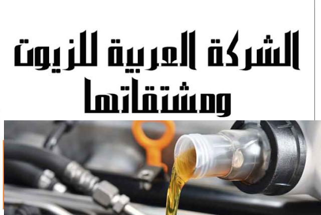 الشركة العربية للزيوت و مشتقاتها