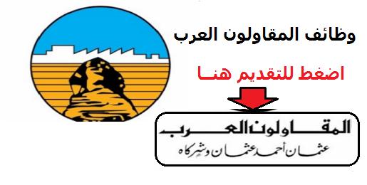 نتيجة بحث الصور عن شركة المقاولون العرب بإمارة دبي