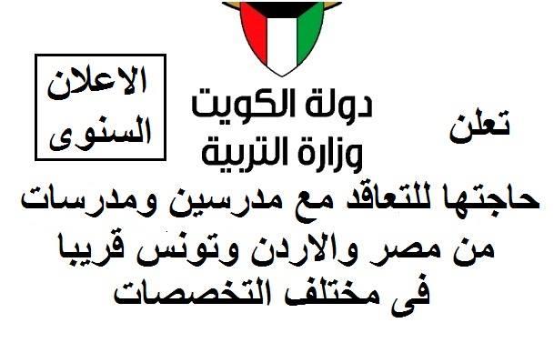 وزارة التربية والتعليم الكويت