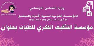 مؤسسة التثقيف الفكرى للفتيات