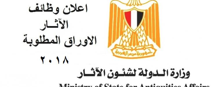 وزارة الاثار