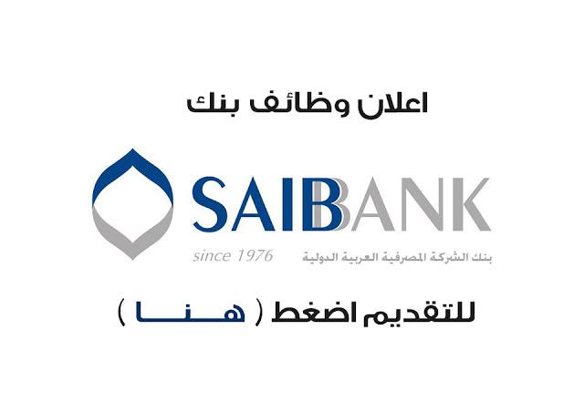 بنك SAIB