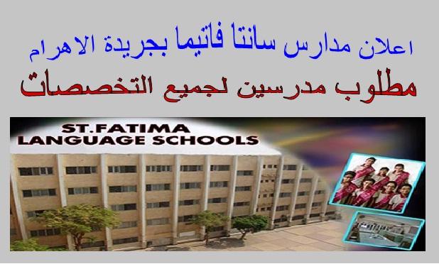 مدارس سانت فاتيما