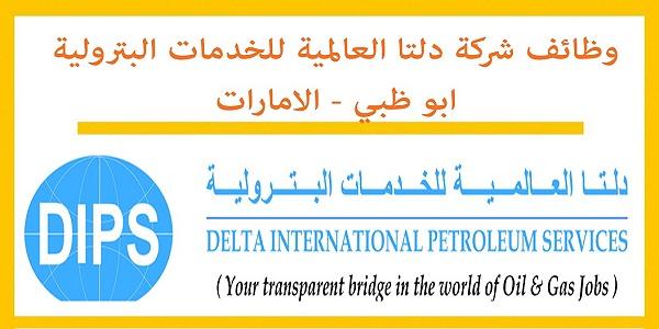 شركة دلتا العالمية للخدمات البترولية