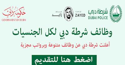 وظايف شرطة دبي