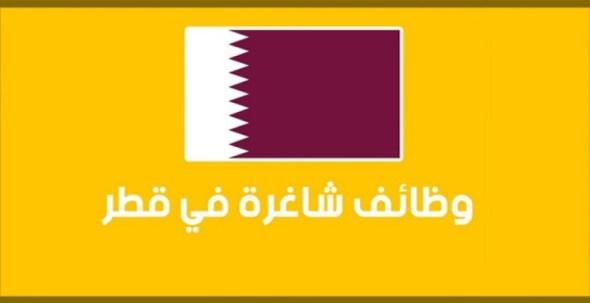 وظايف قطر