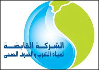 شركة مياه الشرب والصرف الصحى
