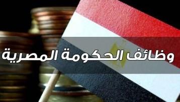 وظائف حكومية فى ديوان عام المحافظة – موقع اخبار الوظائف 24